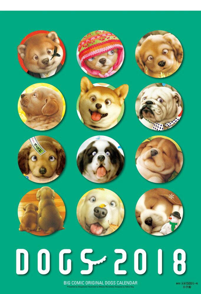 2018年 ビッグコミックオリジナル 村松誠 犬カレンダー (2018カレンダー) [ 村松 誠 ]