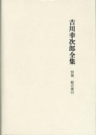 吉川幸次郎全集 総合索引 [ 清水 康志 ]