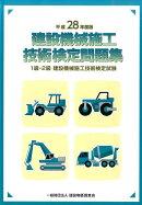 平成28年度版 建設機械施工技術検定問題集