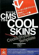 オリジナルCMSで作るCOOL SKINS