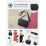 CLATHAS SHOULDER BAG BOOK ([バラエティ])
