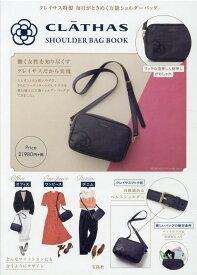 CLATHAS SHOULDER BAG BOOK (ブランドブック)