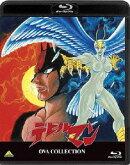 デビルマン OVA COLLECTION【Blu-ray】