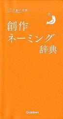 創作ネーミング辞典