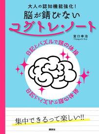 大人の認知機能強化! 脳が錆びないコグトレ・ノート 日記とパズルで頭の体操 [ 宮口 幸治 ]