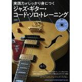 実践力がしっかり身につくジャズ・ギター・コード・ソロ・トレーニング