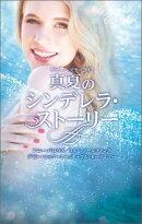 真夏のシンデレラ・ストーリー(2015)