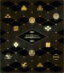 信長の野望 Online 10周年記念BOX