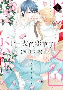 十二支色恋草子〜蜜月の章〜(1)