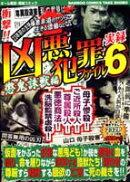 凶悪犯罪ファイル(6)