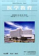 医学教育 Vol.46No.6