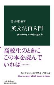 英文法再入門 10のハードルの飛び越え方 (中公新書 2628) [ 澤井 康佑 ]