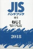 JISハンドブック2018(4-1)