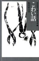 中学生までに読んでおきたい日本文学(8)