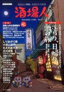 酒場人(vol.3)