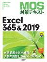 MOS対策テキスト Excel 365 & 2019 [ 土岐 順子 ]