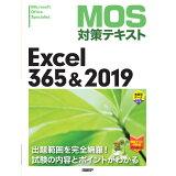 MOS対策テキストExcel365&2019