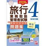 旅行業務取扱管理者試験標準トレーニング問題集(4 2019年対策) 海外旅行実務 (合格のミカタシリーズ)