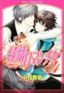 純情ロマンチカ(第14巻)