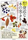 身近な木の実・タネ図鑑&採集ガイド [ 多田多恵子 ]