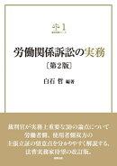 裁判実務シリーズ1 労働関係訴訟の実務〔第2版〕