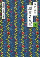 江戸・東京歴史さんぽ(2)