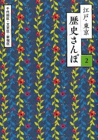 江戸・東京歴史さんぽ(2) 千代田区・新宿区・文京区