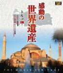 感動の世界遺産 トルコ1【Blu-ray】