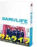 サムライフ【Blu-ray】