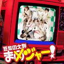 【楽天ブックス限定先着特典】まめジャー (CD+スマプラ)(オリジナルA4クリアファイル)