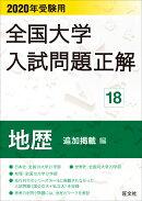 2020年受験用 全国大学入試問題正解 地歴(追加掲載編)