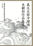 【謝恩価格本】義太夫節浄瑠璃未翻刻作品集成(全十巻セット)