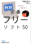 いますぐ使える!定番フリーソフト50