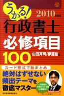 うかる!行政書士必修項目100(2010年度版)