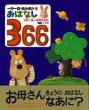 【バーゲン本】おはなし366 前巻ー一日一話・読み聞かせ
