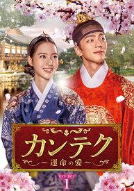 カンテク~運命の愛~ DVD-BOX1 [ チン・セヨン ]