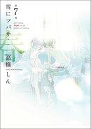 雪にツバサ・春(第7巻)