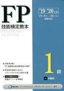 FP技能検定教本1級(4分冊 '19〜'20年版)