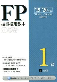 FP技能検定教本1級(4分冊 '19〜'20年版) 不動産 [ きんざいファイナンシャル・プランナーズ・ ]