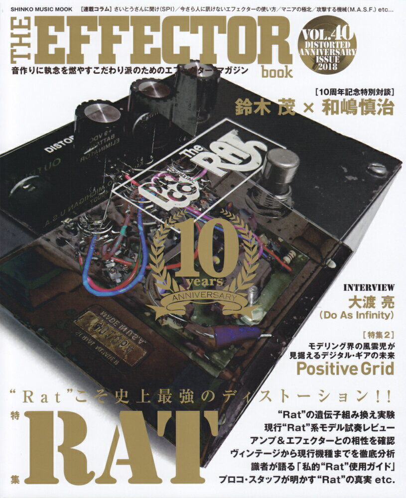 THE EFFECTOR book(vol.40) 特集:ラット (SHINKO MUSIC MOOK)