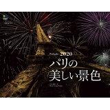 パリの美しい景色カレンダー(2020) ([カレンダー])