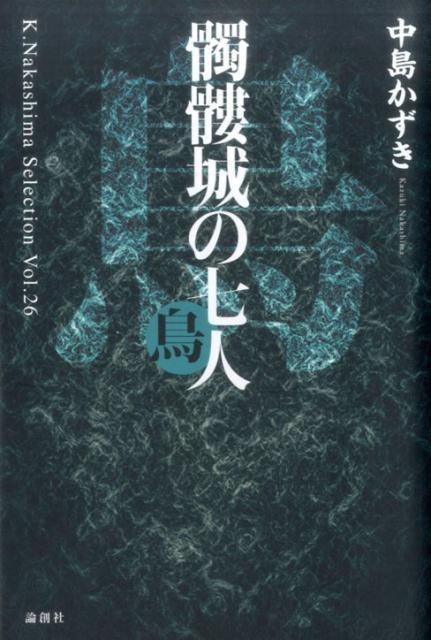 髑髏城の七人 鳥 (K.Nakashima Selection) [ 中島かずき ]
