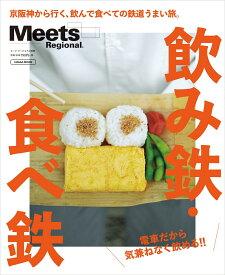 飲み鉄・食べ鉄 (エルマガMOOK Meets Regional別冊)