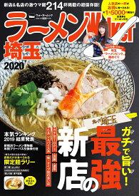 ラーメンWalker埼玉2020 ラーメンウォーカームック