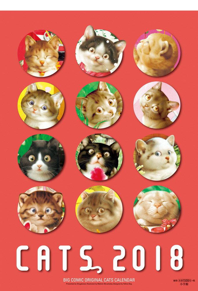 2018年 ビッグコミックオリジナル 村松誠 猫カレンダー (2018カレンダー) [ 村松 誠 ]