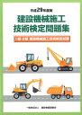 建設機械施工技術検定問題集(平成29年度版) 1級・2級建設機械施工技術検定試験