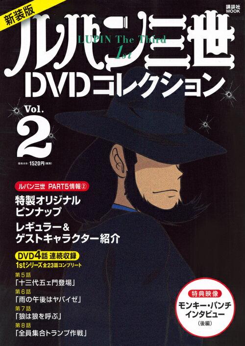 新装版 ルパン三世1stDVDコレクション Vol.2 (講談社 MOOK) [ 講談社 ]