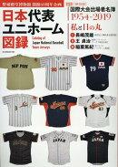 野球日本代表ユニフォーム図録