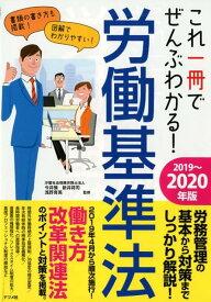 これ一冊でぜんぶわかる!労働基準法 2019〜2020年版 [ 今井慎 ]