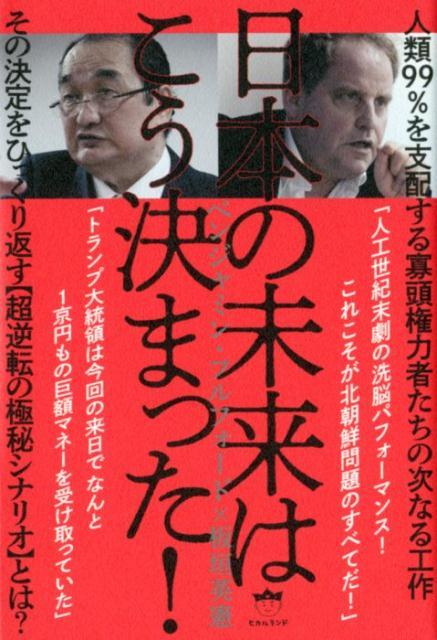 日本の未来はこう決まった! 人類99%を支配する寡頭権力者たちの次なる工作/そ [ ベンジャミン・フルフォード ]